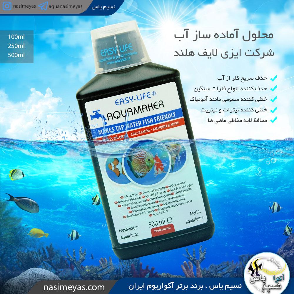 آماده ساز و تهویه آب AquaMaker ایزی لایف
