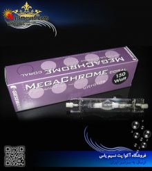 لامپ متال مگاکروم کورال ۱۵۰ وات گیسمان