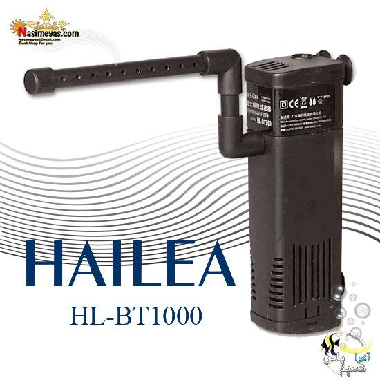 فیلتر تصفیه داخل آبی bt-1000 هایلا