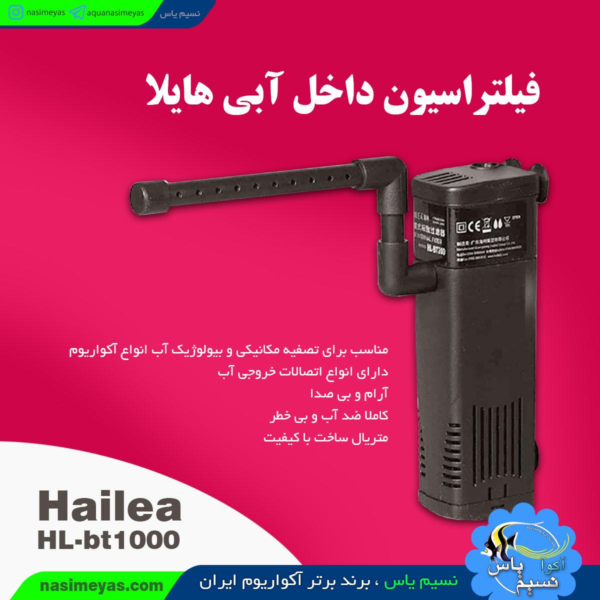 Hailea Internal Filter HL-bt1000