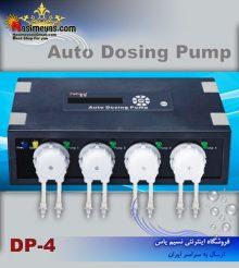 دستگاه دوزینگ پمپ ۴ کاناله DP-4 جبائو جیکود