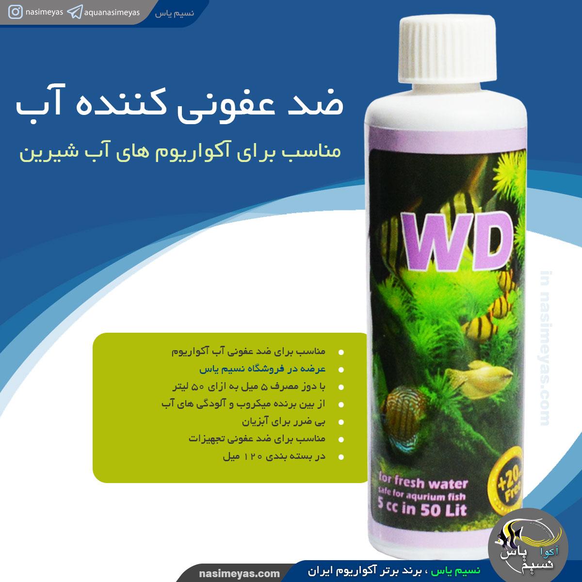 khoraksazan Water Disinfection
