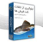 جلوگیری از تلفات ماهی کت فیش در آکواریوم