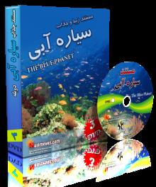 مستند سیاره آبی دریاهای باز و دریاهای مرجانی