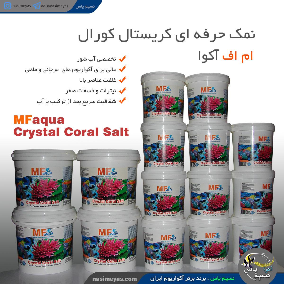 نمک کریستال کورال ام اف آکوا