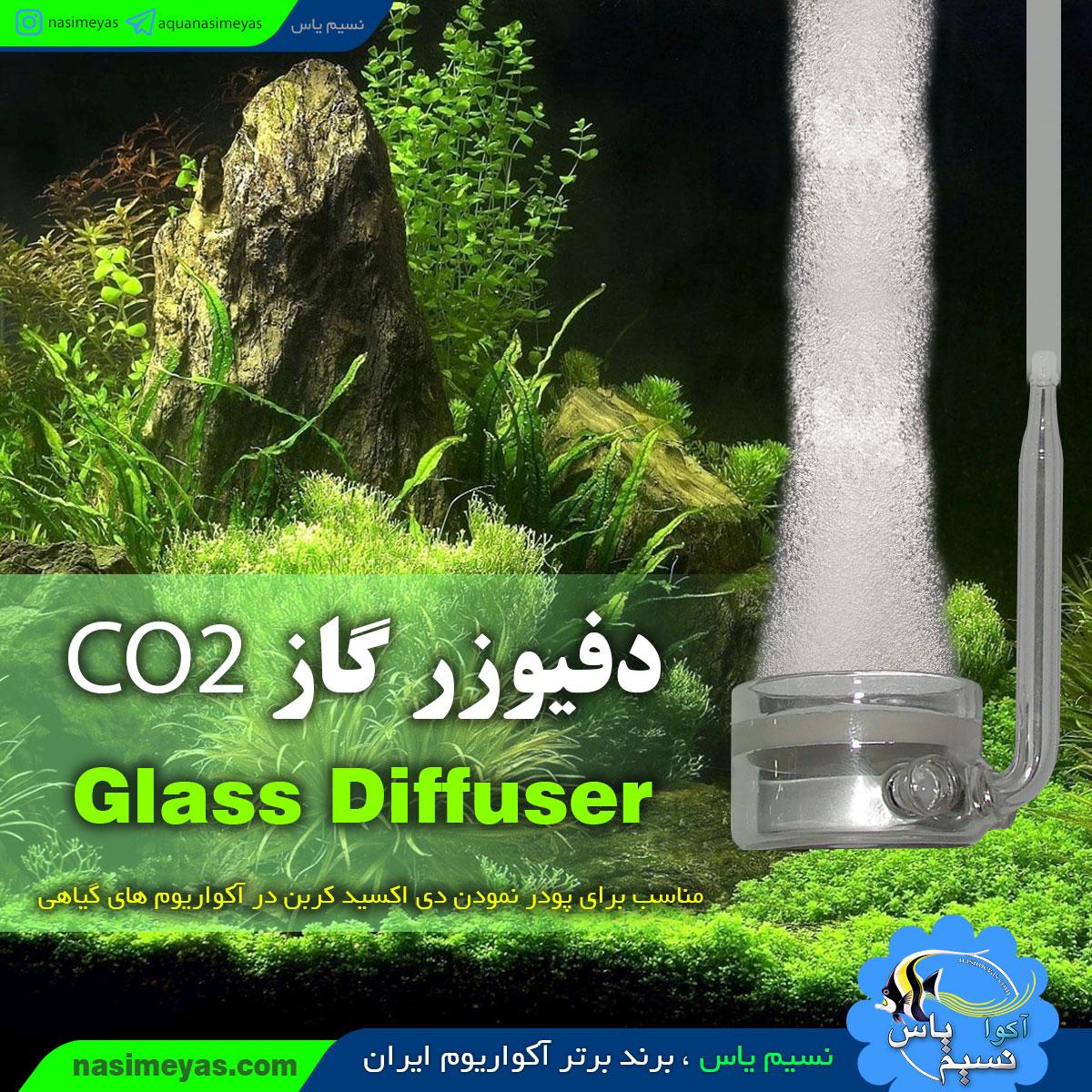 VAV Co2 Diffiuser glass medium