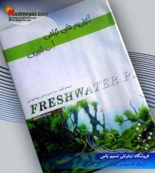 کتاب آکواریوم های گیاهی آب شیرین