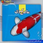 کتاب آشنایی و آموزش ماهی کوی
