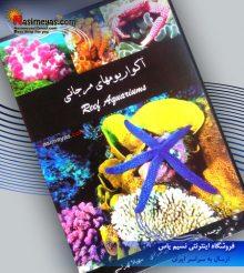 کتاب آکواریوم های مرجانی