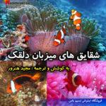 کتاب الکترونیکی pdf شقایق های میزبان دلقک