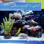 کتاب الکترونیکی pdf آکواریوم های مرجانی