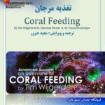 کتاب الکترونیکی pdf تغذیه مرجان های آب شور