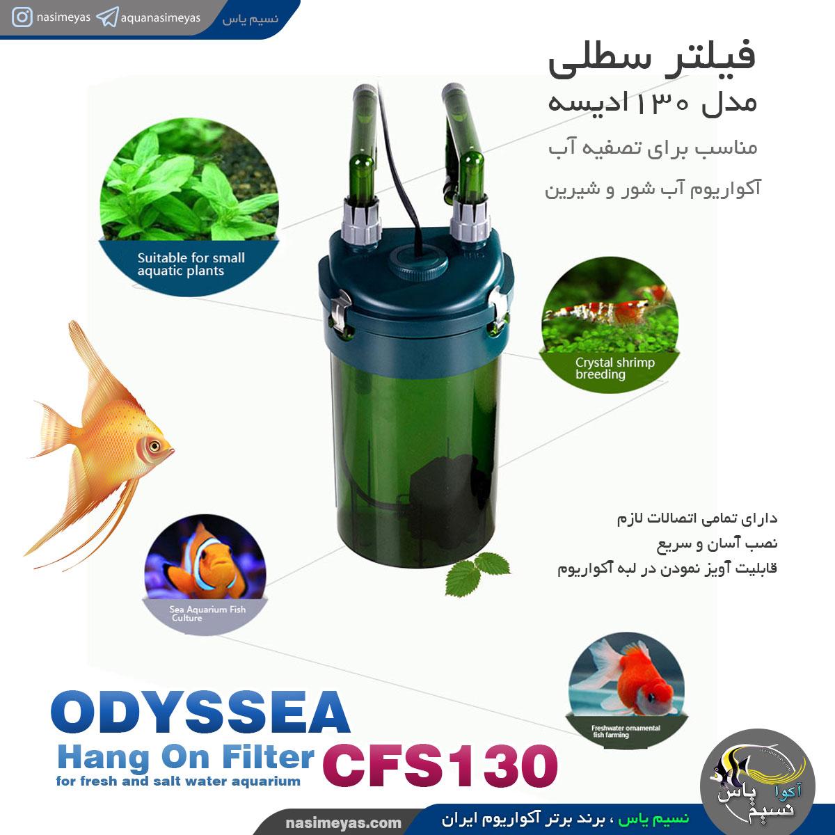 فیلتر هنگان CFS-130 ادیسه