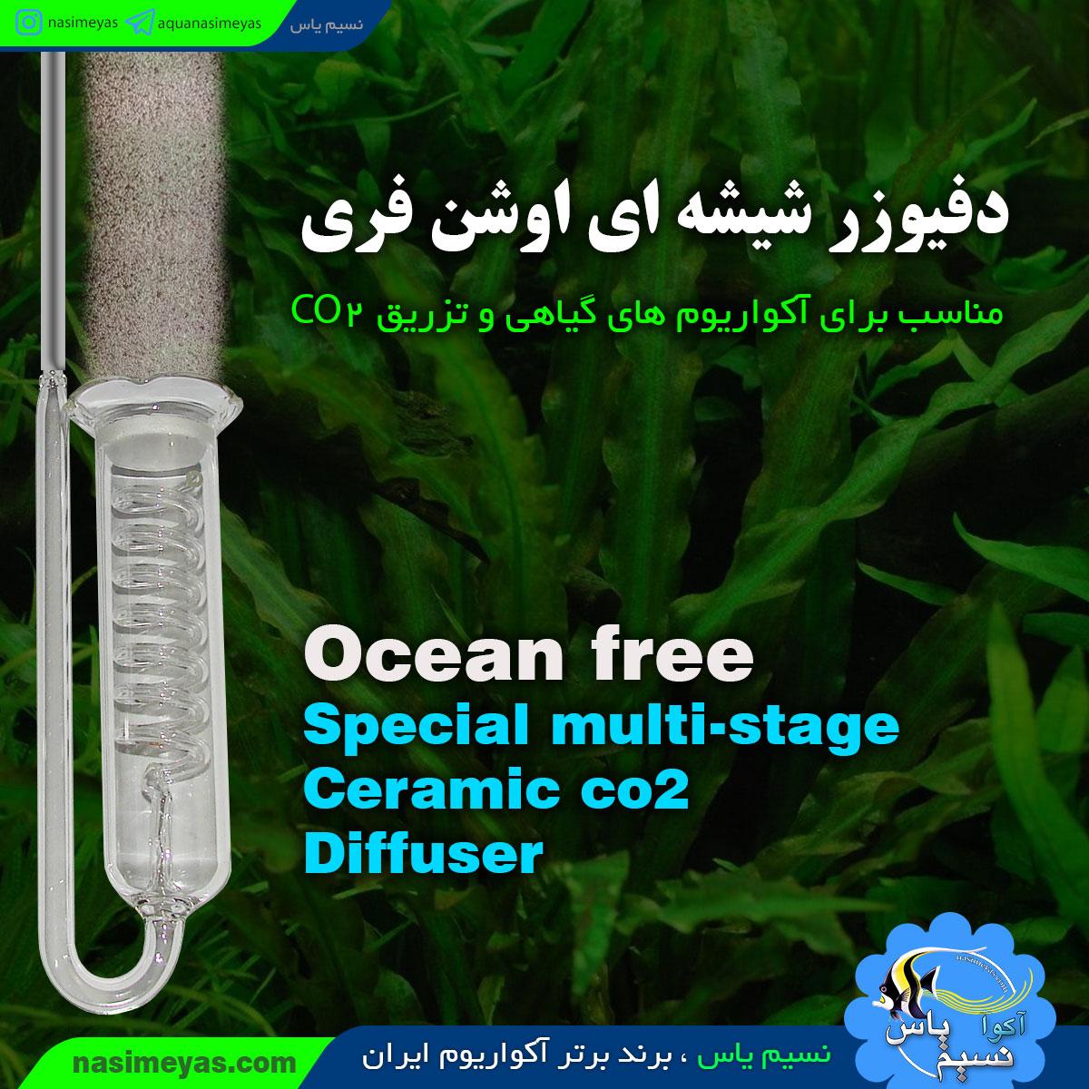 Ocean Free ceramic Co2 diffuser M