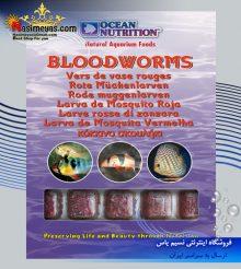 کرم خونی منجمد اوشن نوتریشن