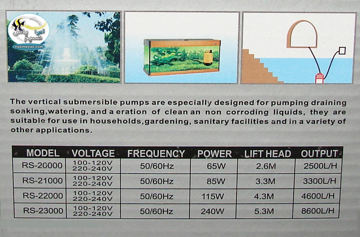 واتر پمپ RS-21000 الکتریکال