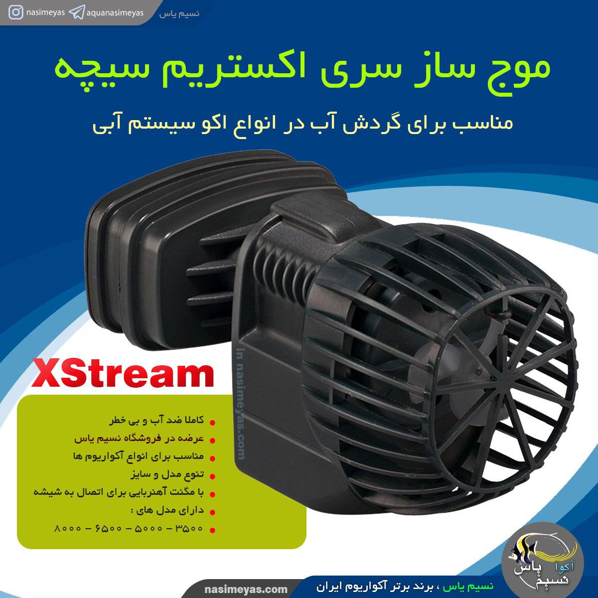 موج ساز اکستریم xstream سیچه