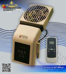 فن خنک کننده تکی e-chill1 کنترل دار تکو
