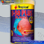 غذای پولکی دیسکاس D-50 Plus تروپیکال