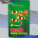 غذای نانو استیک کاردینا میگو و سخت پوستان ۱۰ گرم تروپیکال