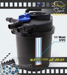 ویدئو فیلتر سطلی CPF-5000 حوضچه کوی شرکت گریچ