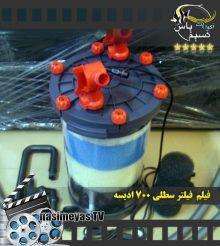 ویدئوی فیلتر سطلی یو وی دار CFS 700 ادیسه