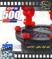 ویدئوی فیلتر سطلی یو وی دار CFS 500 ادیسه