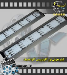 فیلم معرفی سیستم های نوری آکواریوس آکوا مدیک